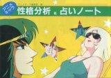 アニメキャラ 性格分析&占いノート