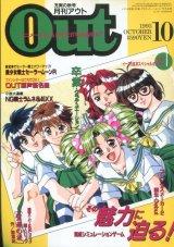 月刊アウト(OUT) 1993年10月号