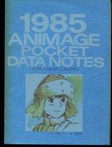 1985アニメージュポケットデータノート