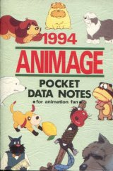 1994アニメージュポケットデータノート