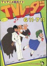 TVレーダー TVRADAR 1983年6/11〜7/10 マイアニメ