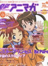 電撃アニマガ Vol.4  2003年