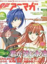 電撃アニマガ Vol.8  2004年