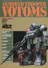 ARMORED TROOPER VOTOMS(装甲騎兵ボトムズ)