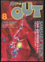 月刊アウト(OUT) 昭和57年8月号(1982年)