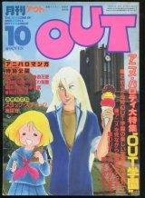 月刊アウト(OUT) 昭和57年10月号(1982年)