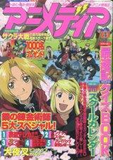 アニメディア 2004年4月号