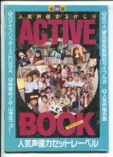 1991年 人気声優まるかじりアクティブブック