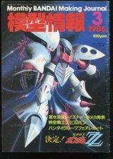 模型情報 1986年3月号