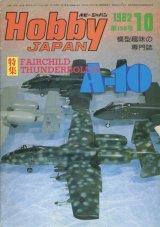 ホビージャパン 1982年10月号