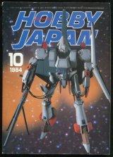 ホビージャパン 1984年10月号