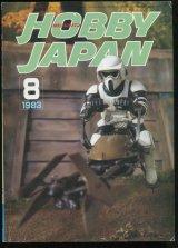 ホビージャパン 1983年8月号