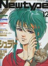 Newtype月刊ニュータイプ1989年12月号