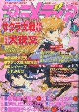 アニメディア 2002年1月号(付録付き)