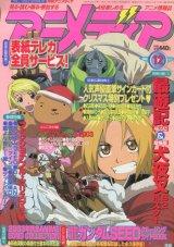 アニメディア 2003年12月号(付録付き)