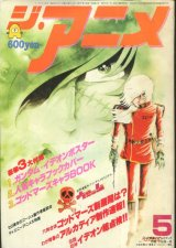 ジ・アニメ 1982年5月号