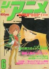 ジ・アニメ 1981年6月号