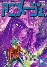アニメージュ1978年12月号(Vol.6)