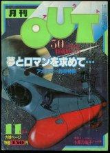 月刊アウト(OUT) 昭和54年11月号(1979年)