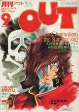 月刊アウト(OUT) 昭和57年9月号(1982年)