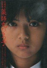 薬師丸ひろ子写真集 「フォトメモワールPart2」