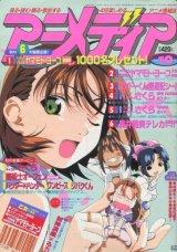 アニメディア 1999年10月号(付録付き)