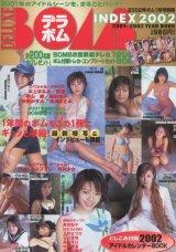 デラボム DELUXE BOMB INDEX 2002年ボム1月号別冊
