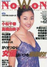 NoWoN ナオン Vol.25