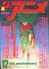 ジ・アニメ 1983年12月号