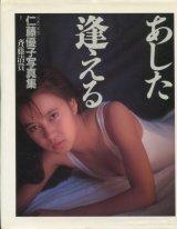 仁藤優子写真集 「あした逢える」