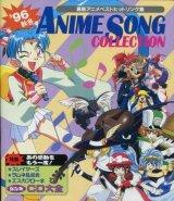 1996年秋冬 最新アニメベストヒットソング集  ANIME SONG COLLECTION