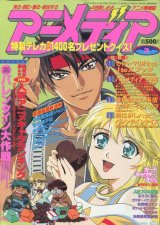 アニメディア 1999年2月号
