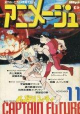 アニメージュ1978年11月号(Vol.5)