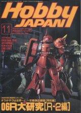 ホビージャパン 1996年11月号