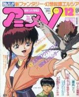 アニメV 1991年12月号
