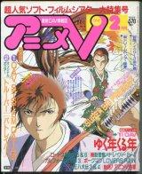 アニメV 1991年2月号