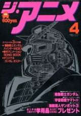 ジ・アニメ 1981年4月号