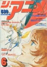 ジ・アニメ 1980年6月号 VOL.7