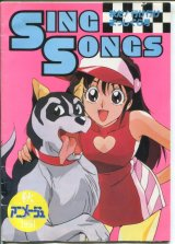 SING SONGS 1991 秋 アニメソングブック