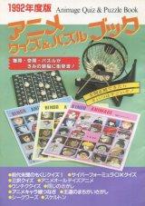 1992年度版 アニメ クイズ&パズルブック