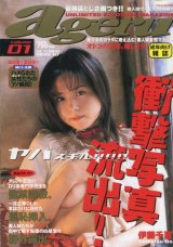 ageru やさしくしてあげる 1999年10月号 VOL.1
