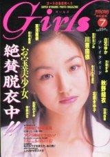 Girls ガールズ No.7 アクションカメラ特別編集