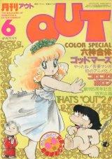 月刊アウト(OUT) 昭和57年6月号(1982年)