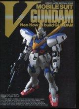 Neo-HOW TO BUILD GUNDAM 機動戦士Vガンダム