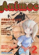 アニメック 1986年2月号