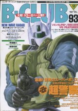 ビークラブ 1993年8月号 VOL.93