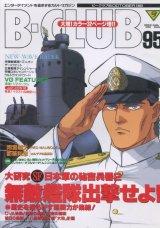 ビークラブ 1993年10月号 VOL.95