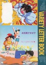 バラエティ・レター・ブック 1993