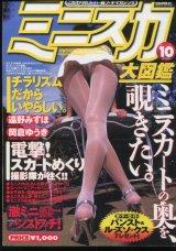 ミニスカ大図鑑 VOL.31 1997年10月号