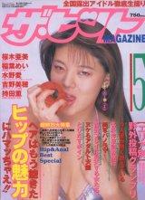 ザ・ヒットマガジン 1997年5月号